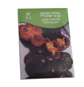 זרעי פלפל מתוק צבע שוקולד
